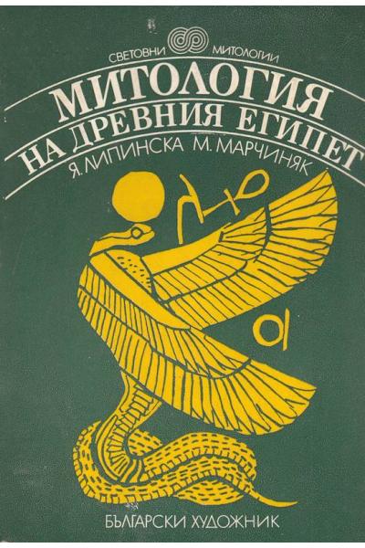 Митология на древния Египет