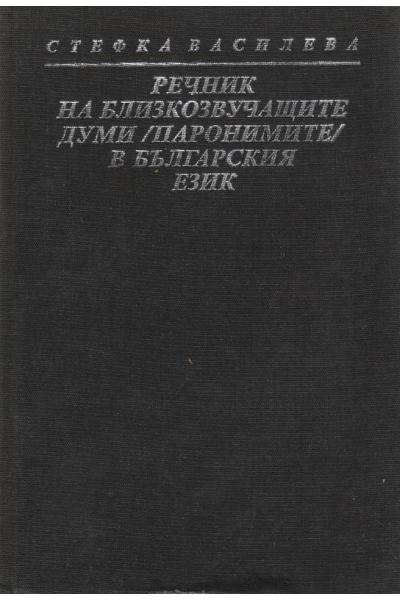 Речник на близкозвучащите думи (паронимите) в българския език