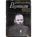 Размисли - Ф. М. Достоевски