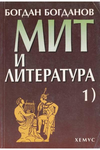 Мит и литература - 1
