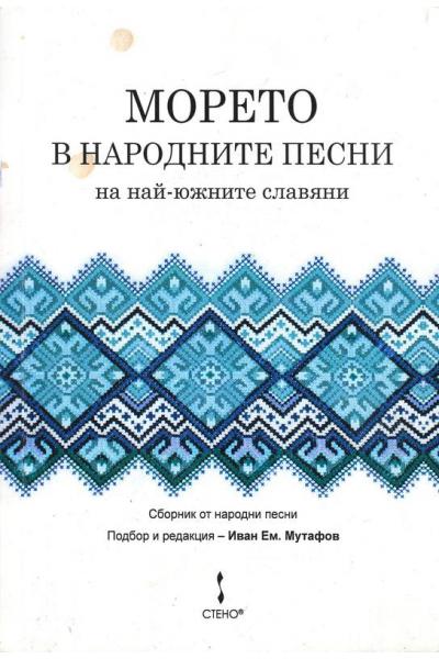 Морето в народните песни на най-южните славяни