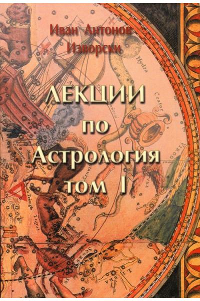 Лекции по Астрология, том I и II