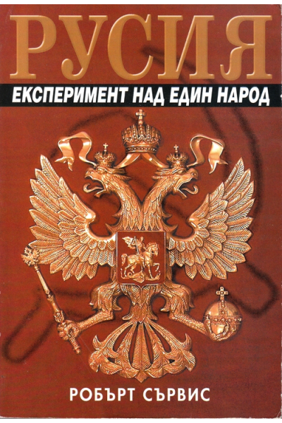 Русия: експеримент над един народ