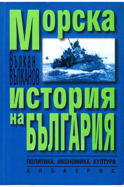 Морска история на България