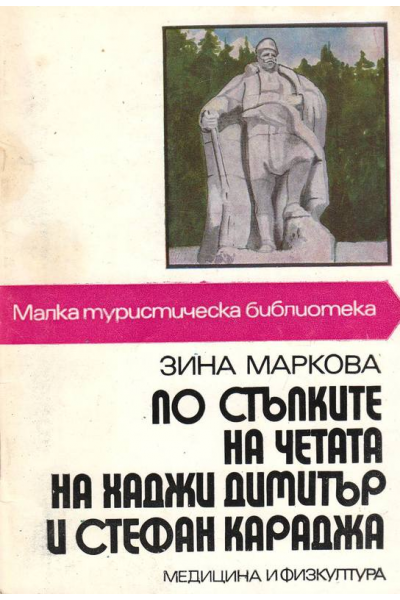 По стъпките на четата на Хаджи Димитър и Стефан Караджа