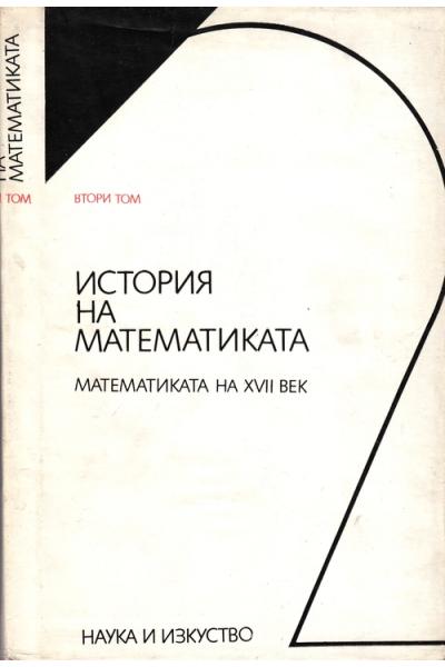 История на математиката 1 и 2 том