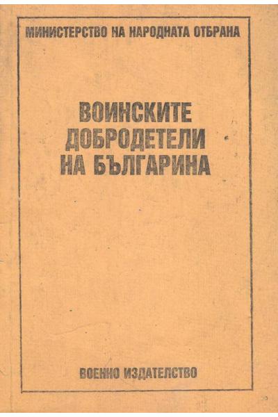 Воинските добродетели на българина