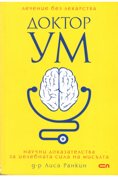 Доктор ум