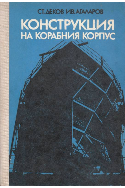 Конструкция на корабния корпус