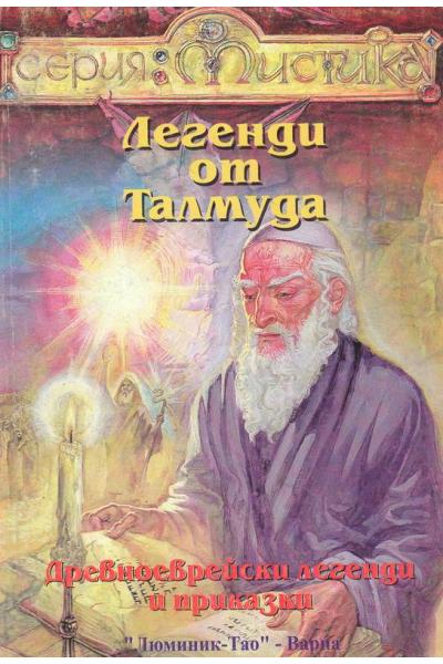 Легенди от Талмуда