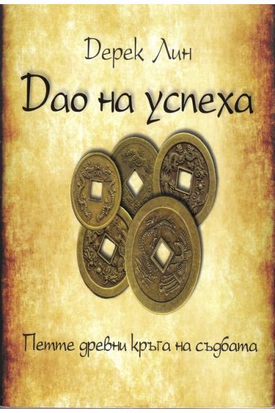 Дао на успеха: Петте древни кръга на съдбата