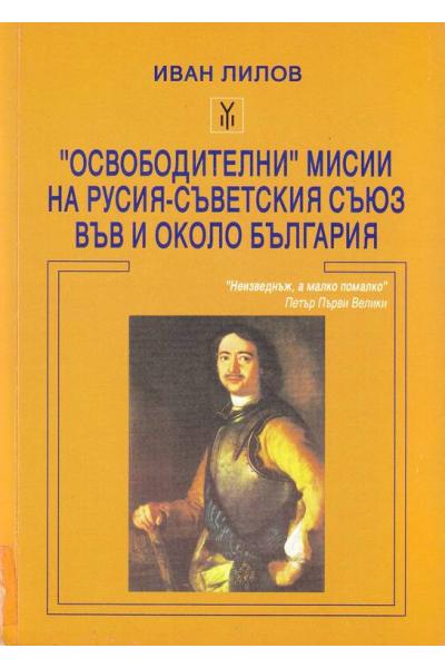 """""""Освободителни"""" мисии наРусия-Съветския съюзв и около България"""
