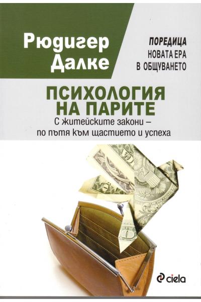 Психология на парите/С житейски закони - по пътя към щастието и успеха