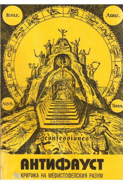 Анти-Фауст. Критика на Мефистофилския разум. Т.II