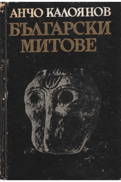 Български митове