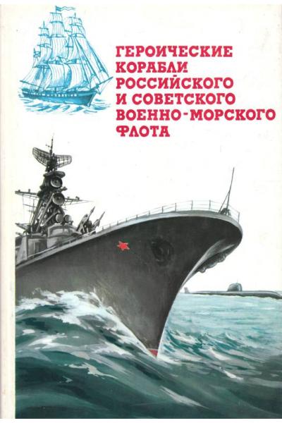 Героические корабли российского и советского Военно-Морского Флота