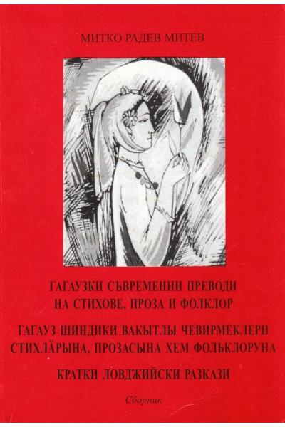 Гагаузки съвременни преводи на стихове, проза и фолклор книга
