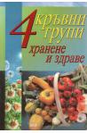 4 кръвни групи- хранене и здраве