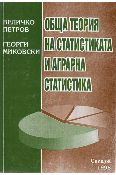 Обща теория на аграрната статистика