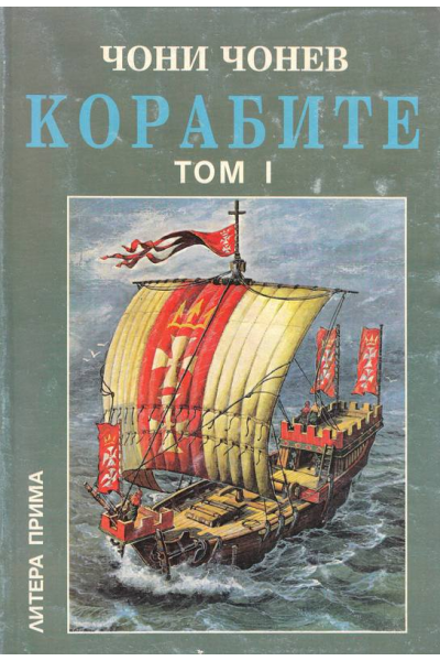 Корабите. Том 1: Ерата на греблата и платната