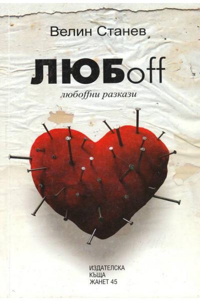 Любoff