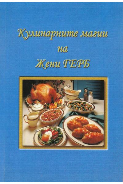 Кулинарните магии на Жени ГЕРБ