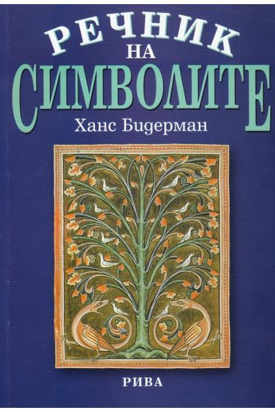 Речник на символите
