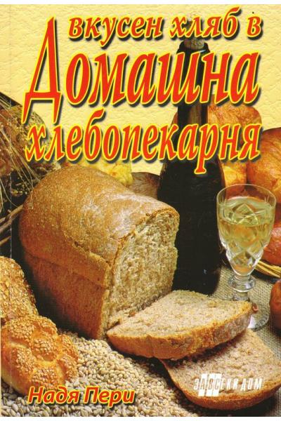 Вкусен хляб в домашна хлебопекарна