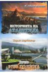 Историята на Атлантида. През 2750 година