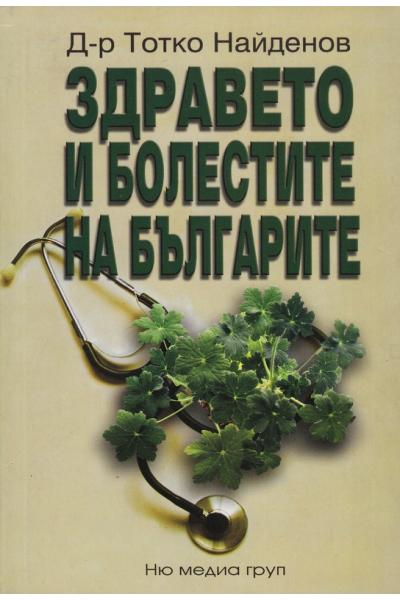 Здравето и болестите на българите
