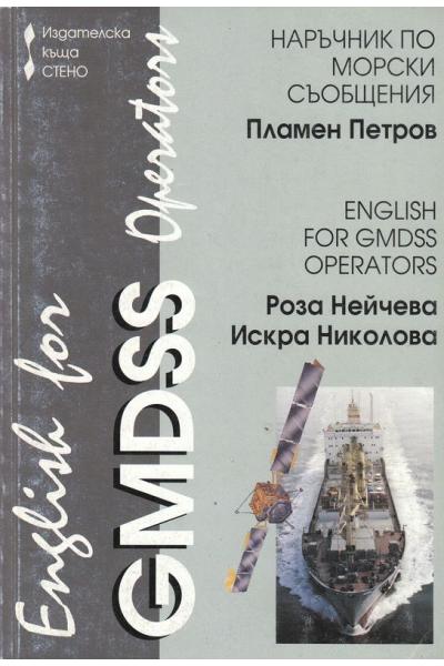 Наръчник по морски съобщения. English for GMDSS Operators