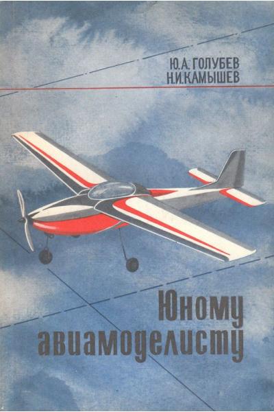 Юному авиамоделисту
