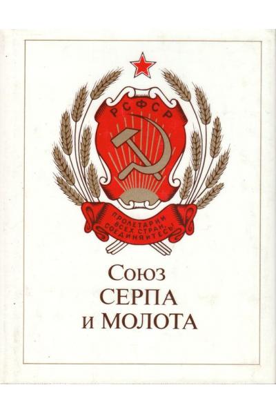 Союз серпа и молота: Государственные символы РСФСР