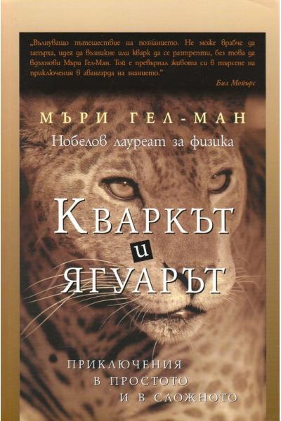 Кваркът и ягуарът: Приключения в простото и в сложното