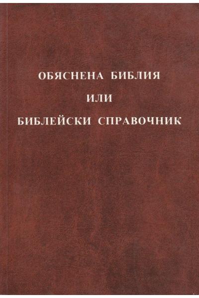 Обяснена библия или библейски справочник