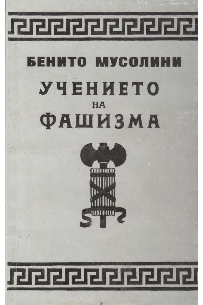 Учението на фашизма