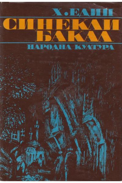 Синекли Бакал