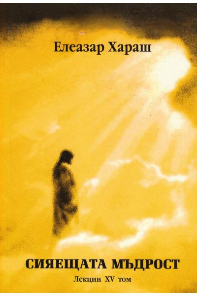 Сияещата мъдрост, лекции XV том