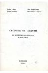 Сборник от задачи за интегрирана борба с плевелите