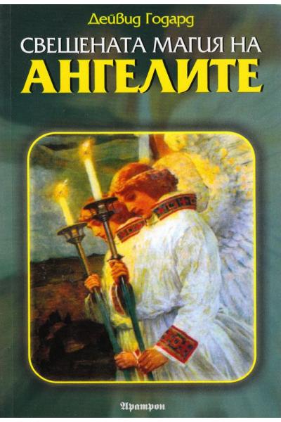 Свещената магия на ангелите