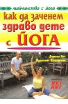 Майчинство с йога - комплект 4 кн.