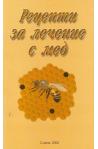 Рецепти за лечение с мед