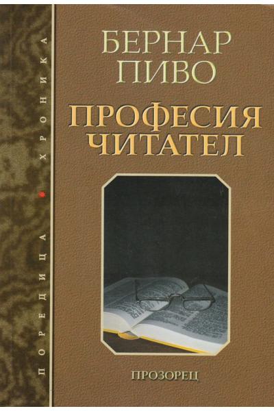 Професия читател