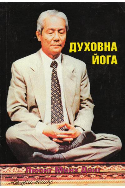 Духовна йога