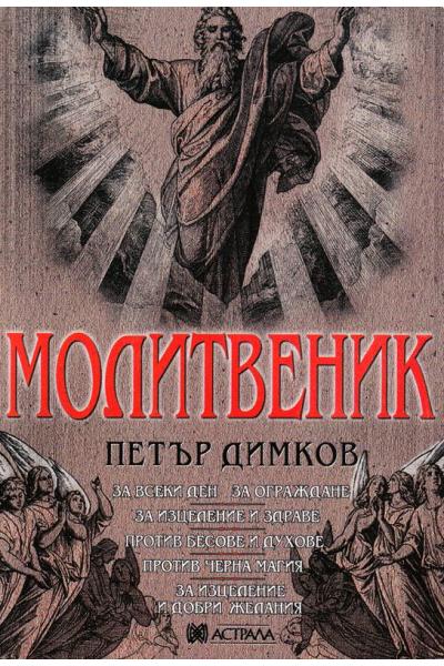 Молитвеник - Петър Димков