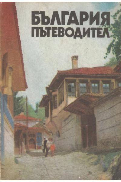 България - пътеводител