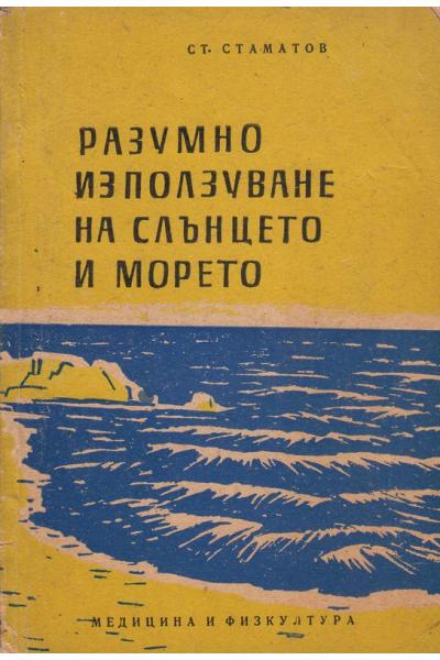 Разумно използване на слънцето и морето