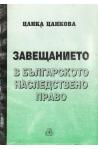 Завещанието в българското наследствено право