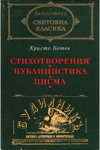 Христо Ботев: Стихотворения. Публицистика. Писма