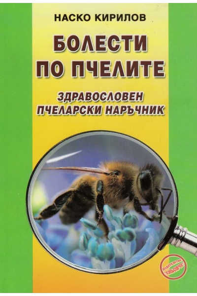 Болести по пчелите - здравословен пчеларски наръчник